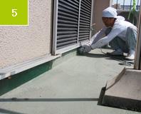 下地研磨処理 既設防水がしっかりしている部分は残して突起物を除き、目粗し研磨